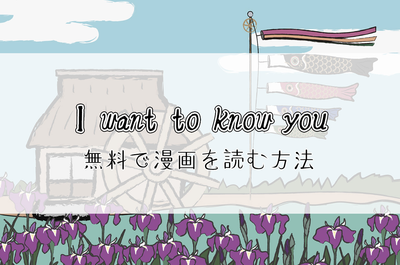 I want to know youが無料で読める漫画アプリ&Webサイト_アイキャッチ