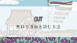 OUTが無料で読める漫画アプリ&Webサイト_アイキャッチ